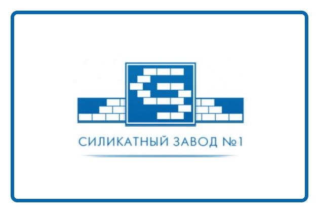 Силикатный завод №1